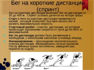 Бег на короткие дистанции (спринт) Бег на короткие дистанции включает бег на