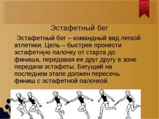 Эстафетный бег Эстафетный бег – командный вид легкой атлетики. Цель – быстрее