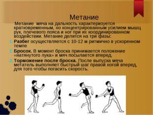 Метание Метание мяча на дальность характеризуется кратковременным, но концент