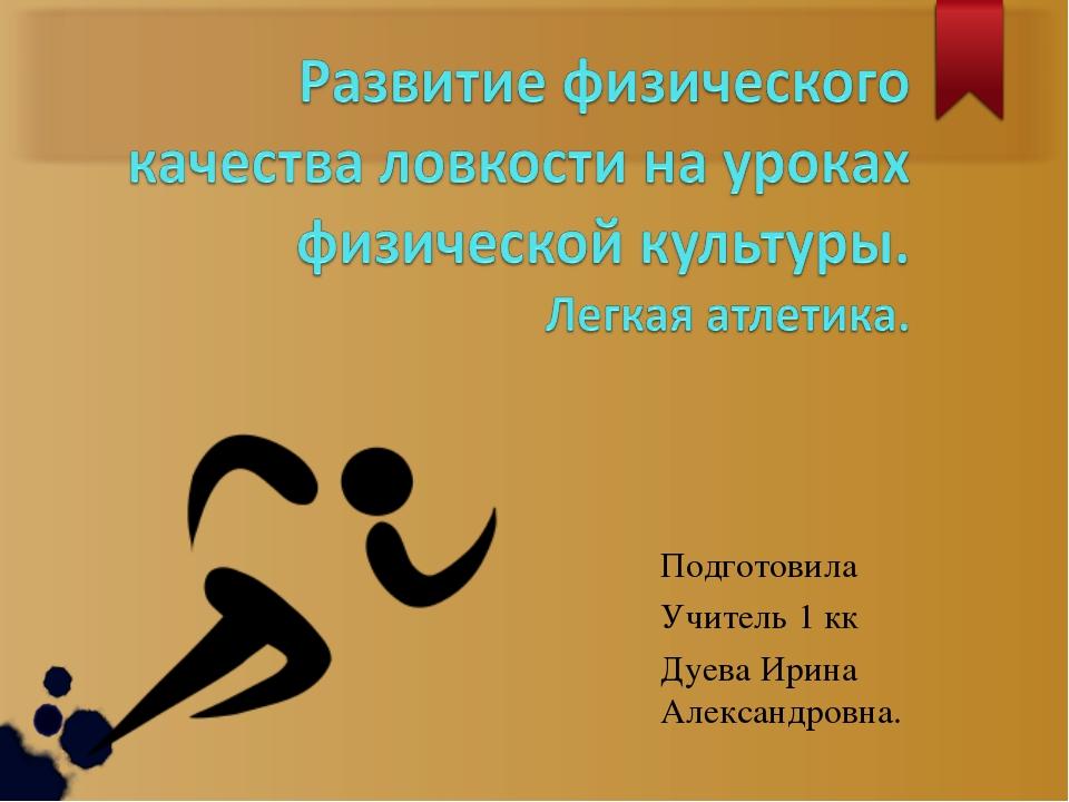 Подготовила Учитель 1 кк Дуева Ирина Александровна.