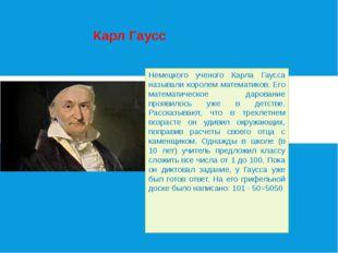 Карл Гаусс Немецкого ученого Карла Гаусса называли королем математиков. Его м