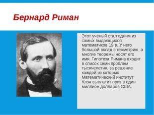 Бернард Риман Этот ученый стал одним из самых выдающихся математиков 19 в. У