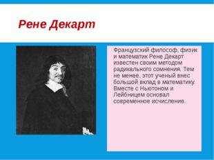 Рене Декарт Французский философ, физик и математик Рене Декарт известен своим