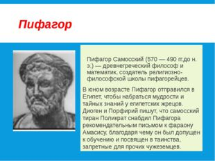 Пифагор Пифагор Самосский (570 — 490 гг.до н. э.) — древнегреческий философ и