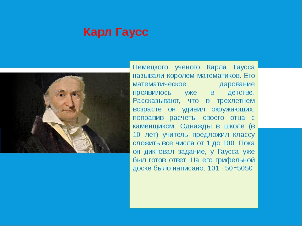 Карл Гаусс Немецкого ученого Карла Гаусса называли королем математиков. Его м...