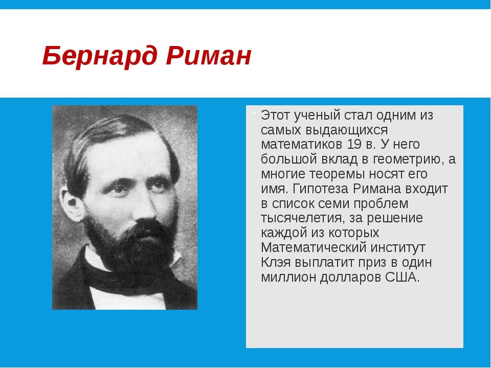 Бернард Риман Этот ученый стал одним из самых выдающихся математиков 19 в. У...