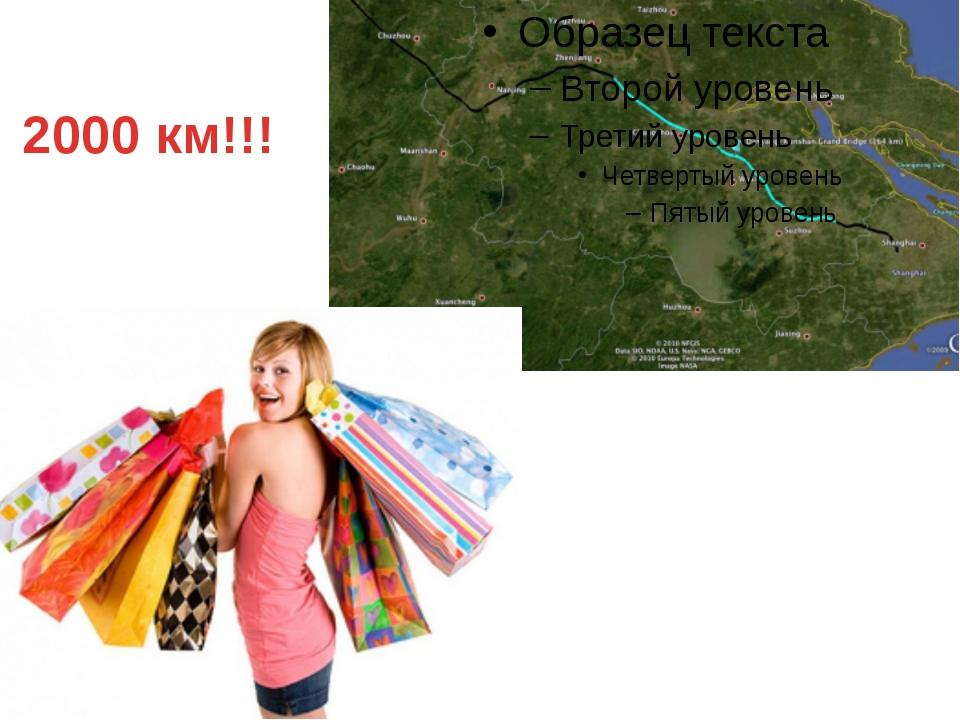 2000 км!!!