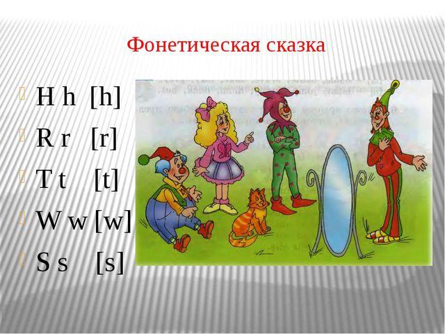 Фонетическая сказка H h [h] R r [r] T t [t] W w [w] S s [s]