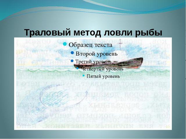 Траловый метод ловли рыбы