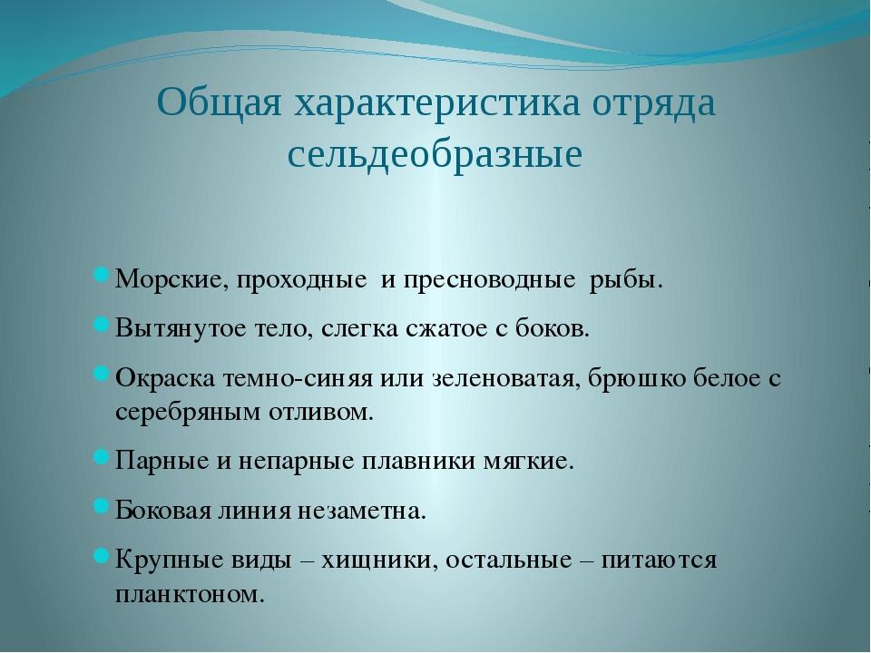 Общая характеристика отряда сельдеобразные Морские, проходные и пресноводные...