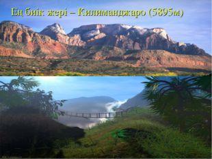 Ең биік жері – Килиманджаро (5895м)