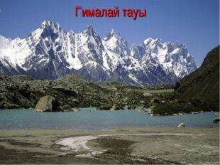 Гималай тауы