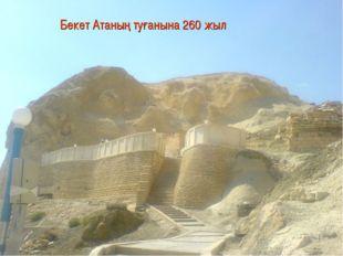 Бекет Атаның туғанына 260 жыл