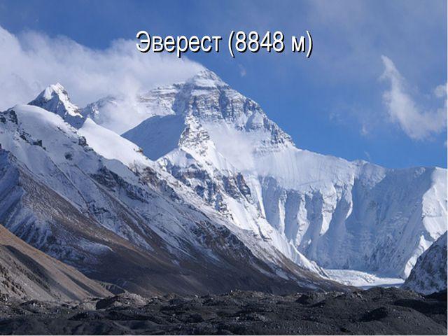 Эверест (8848 м)