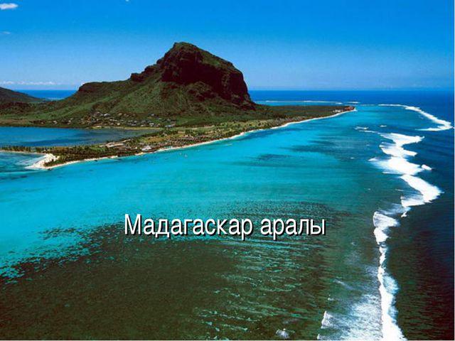 Мадагаскар аралы