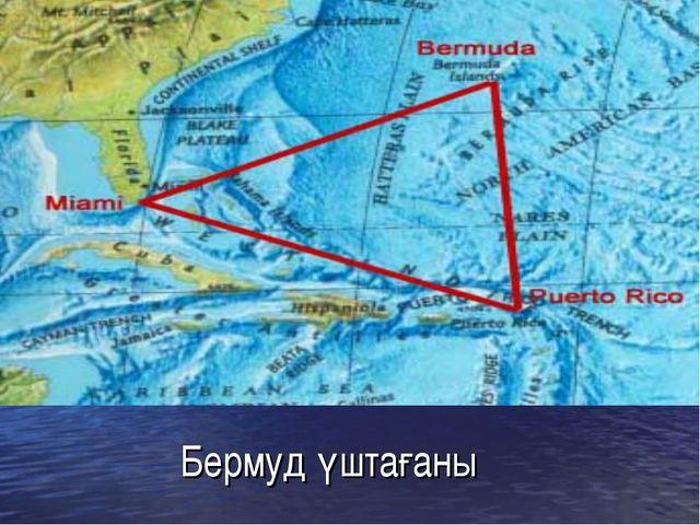 Бермуд үштағаны