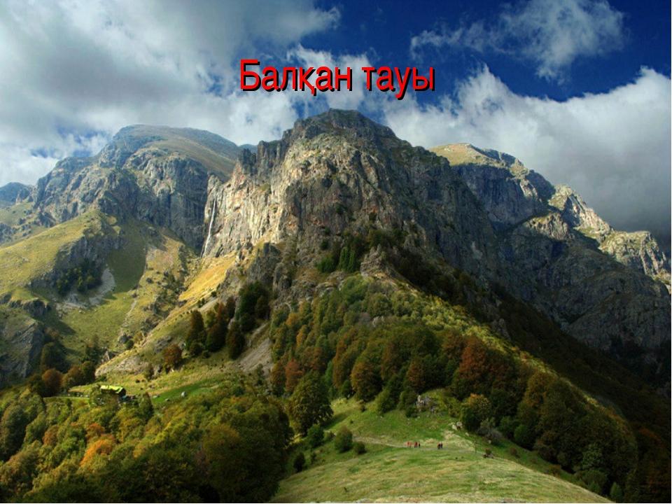 Балқан тауы