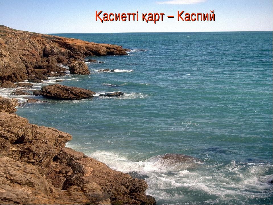 Қасиетті қарт – Каспий