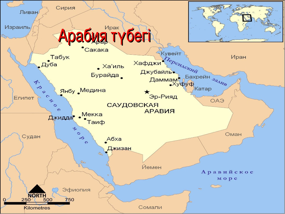 Арабия түбегі