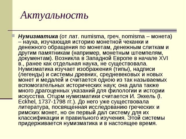 Актуальность Нумизматика (от лат. numisma, греч. nomisma – монета) – наука, и...