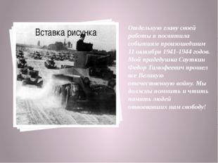 Отдельную главу своей работы я посвятила событиям произошедшим 11 октября 194