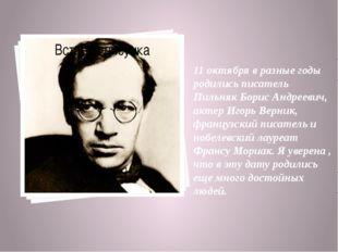 11 октября в разные годы родились писатель Пильняк Борис Андреевич, актер Иго