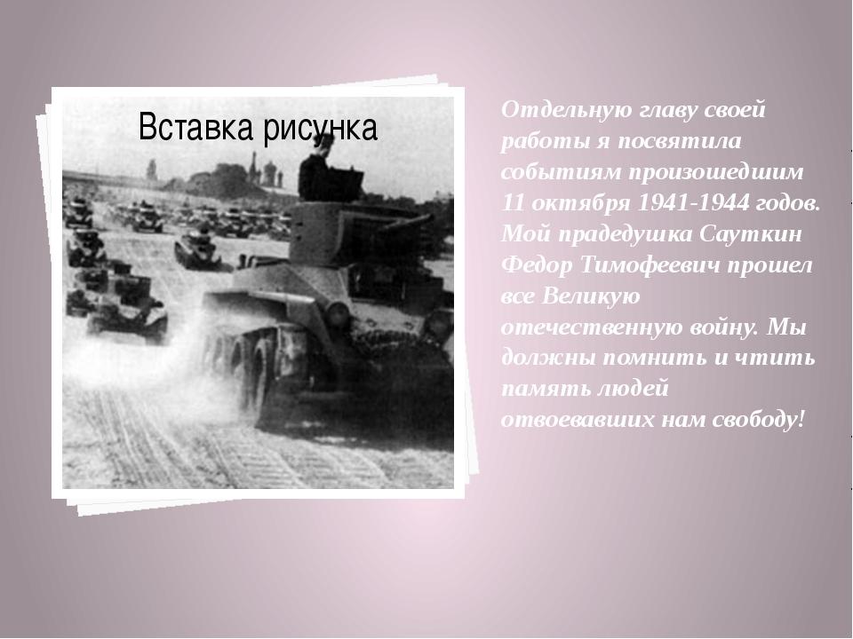 Отдельную главу своей работы я посвятила событиям произошедшим 11 октября 194...