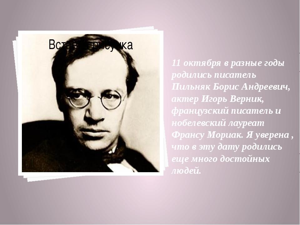 11 октября в разные годы родились писатель Пильняк Борис Андреевич, актер Иго...