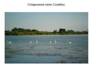 Старинное село Сизябск.