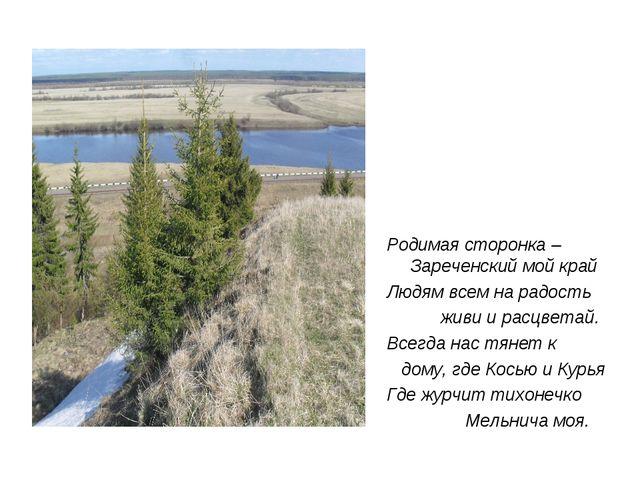Родимая сторонка – Зареченский мой край Людям всем на радость живи и расцвет...