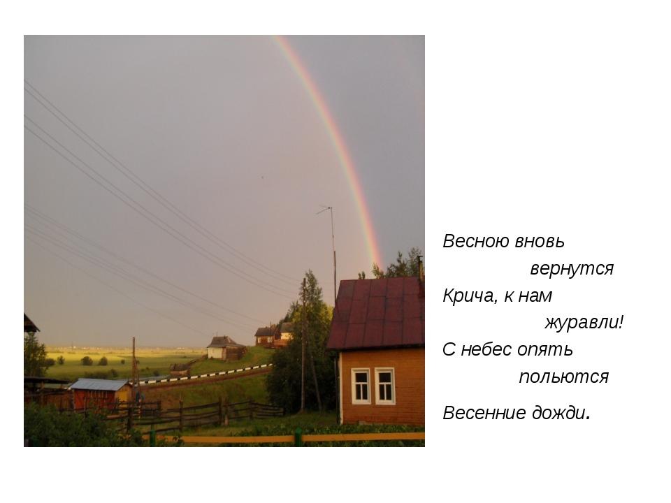 Весною вновь вернутся Крича, к нам журавли! С небес опять польются Весенние...
