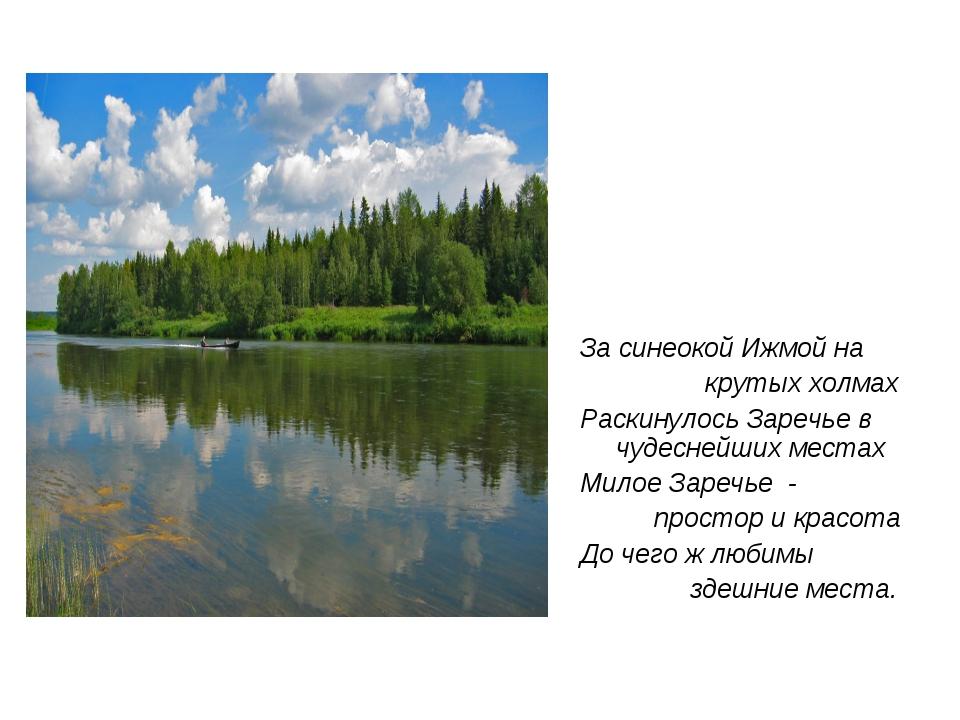 За синеокой Ижмой на крутых холмах Раскинулось Заречье в чудеснейших местах...