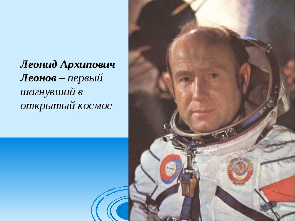 Леонид Архипович Леонов – первый шагнувший в открытый космос