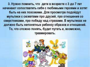 3. Нужно помнить, что дети в возрасте с 3 до 7 лет начинают сопоставлять себя