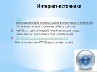 Интернет-источники http://otvett.ru/raznoe/kakie-kachestva-nuzhno-privivat-re