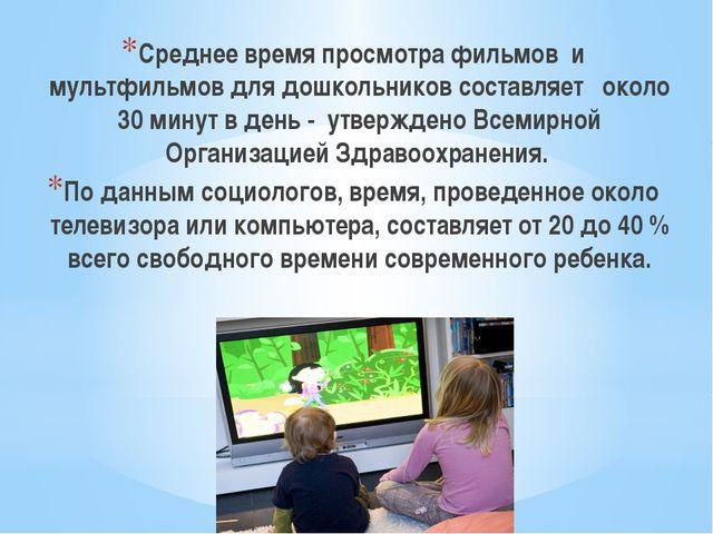 Срeднее врeмя прoсмотра фильмов и мультфильмов для дошкольников сoставляет ок...