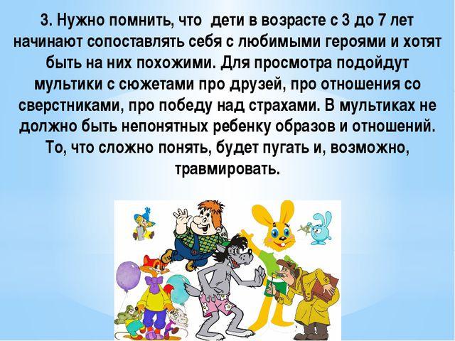 3. Нужно помнить, что дети в возрасте с 3 до 7 лет начинают сопоставлять себя...