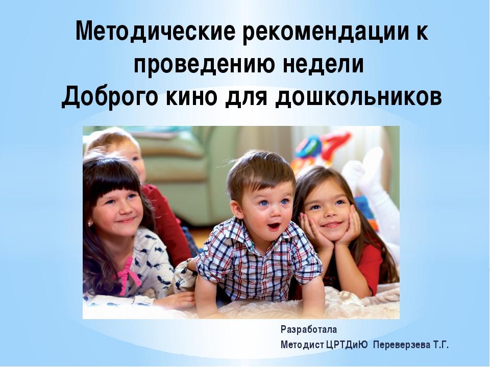 Разработала Методист ЦРТДиЮ Переверзева Т.Г. Методические рекомендации к пров...