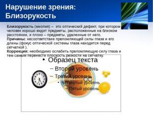Нарушение зрения: Близорукость Близорукость (миопия) – это оптический дефект,