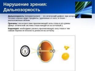 Нарушение зрения: Дальнозоркость Дальнозоркость (гиперметропия) – это оптичес