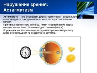 Нарушение зрения: Астигматизм Астигматизм – это оптический дефект, при которо