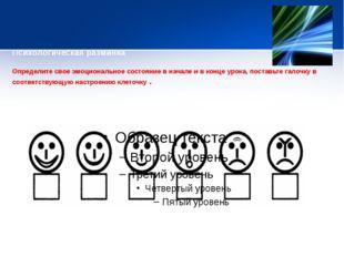 Психологическая разминка Определите свое эмоциональное состояние в начале и в