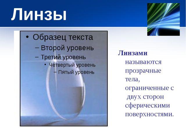 Линзы Линзами называются прозрачные тела, ограниченные с двух сторон сфериче...