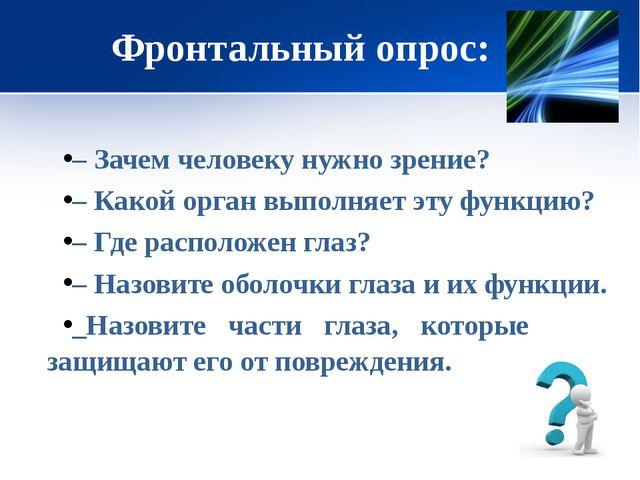 Фронтальный опрос: – Зачем человеку нужно зрение? – Какой орган выполняет эт...
