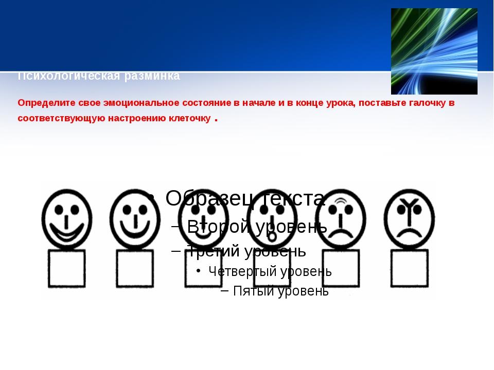 Психологическая разминка Определите свое эмоциональное состояние в начале и в...