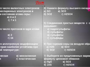 Тест 1) Укажите число валентных электронов и число неспаренных электронов в
