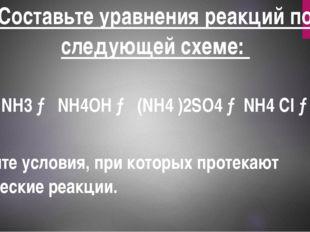 Составьте уравнения реакций по следующей схеме: N2 → NH3 → NH4OH → (NH4 )2SO4