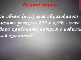 Какой объем (н.у.) газа образовалось в результате реакции 200 г 6,9% - ного