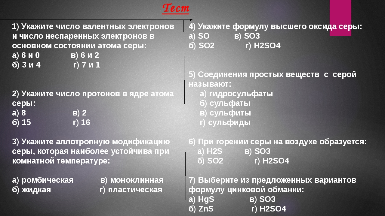 Тест 1) Укажите число валентных электронов и число неспаренных электронов в...