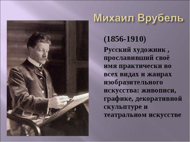 (1856-1910) Русский художник , прославивший своё имя практически во всех ви...
